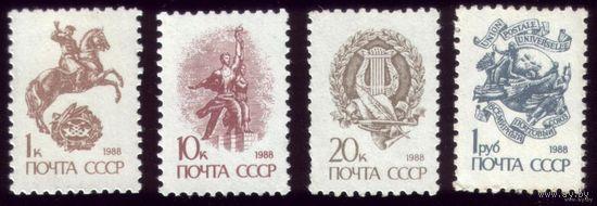 4 марки 1988 год Стандарт
