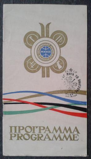Программа чемпионата мира по биатлону 1974 года.