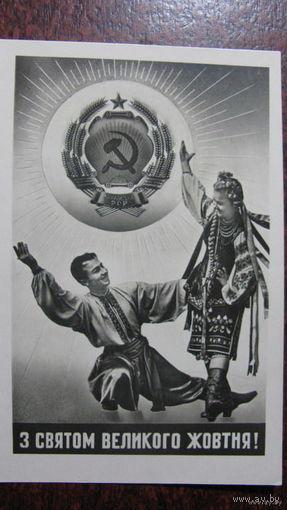 Октябрь Украина 1959г