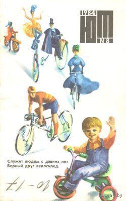 "Журнал ""Юный техник"", 1984, #8"