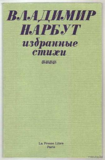 Нарбут Владимир. Избранные стихи. /Париж 1983г./