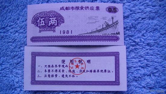 Китай рисовые деньги 0.5 ед. прод. 1981г. (платина) состояние распродажа