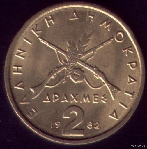 2 Драхмы 1982 год Греция