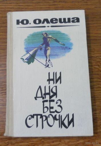 Юрий Олеша Ни дня без строчки
