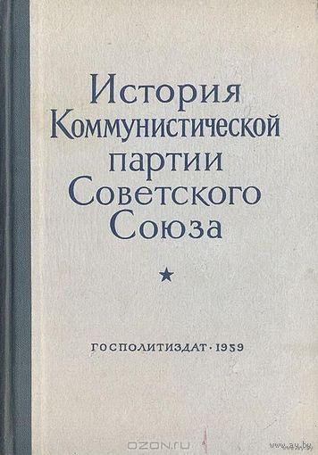 История Коммунистической партии Советского Союза Издание  1959 г. Торг!