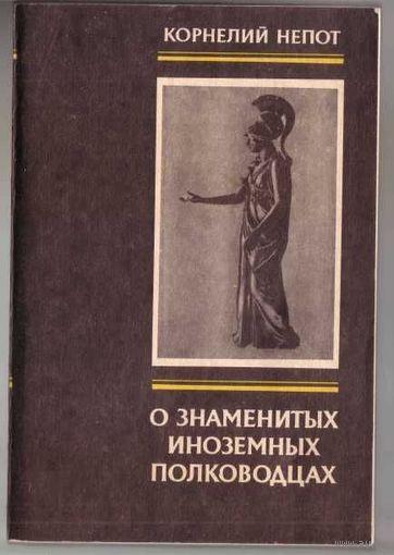 Непот Корнелий. О знаменитых иноземных полководцах. 1992г.