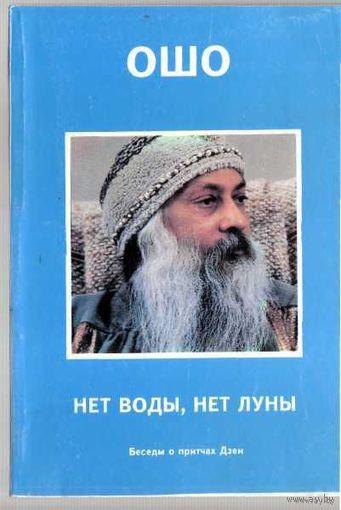 Ошо.  Нет воды, нет луны: беседы о притчах Дзен. 1993г.