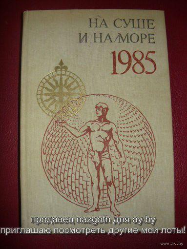 На суше и на море. 1985 // Серия: На суше и на море