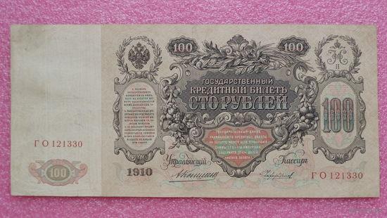 100 Рублей -1910- серия_ГО- Коншин - Российская Империя- 3 - *- хорошее состояние -