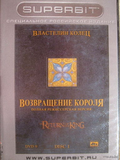 Властелин колец 3: Возвращение короля (Lord Of The Rings The Return Of The King) DVD 9X2 Диска