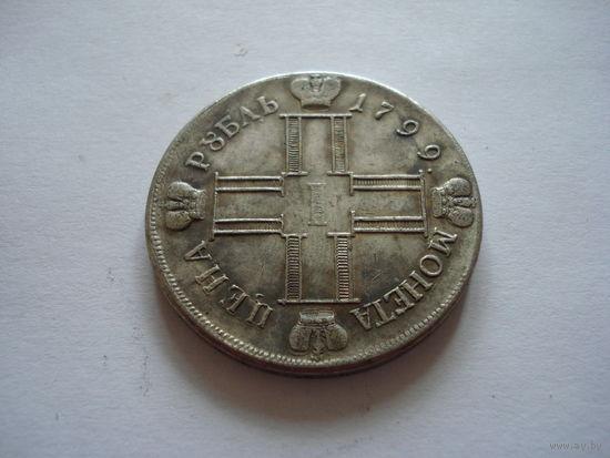 Монета Рубль 1799 года. Павел I. Копия.(2).