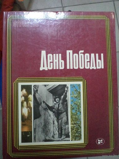 День Победы. 1985 г.