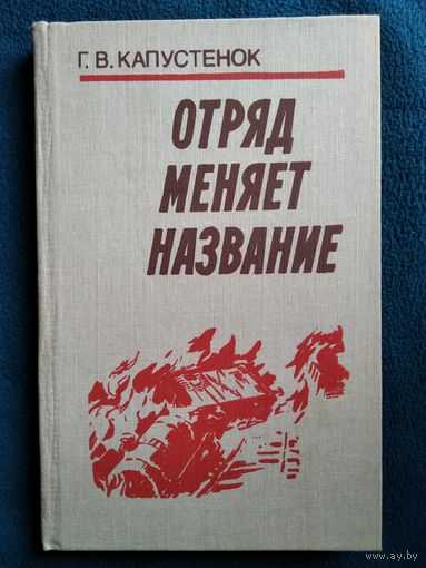 Г.В. Капустенок  Отряд меняет название