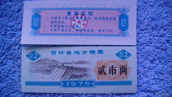 Китай рисовые деньги 0.2 ед. прод. 1975г. (платина) состояние распродажа