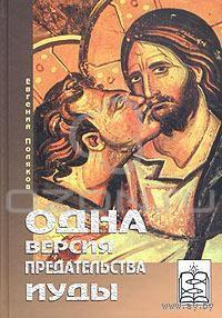 Одна версия предательства Иуды. Евгений Поляков