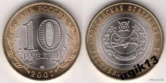 10 руб 2007 Республика Хакасия