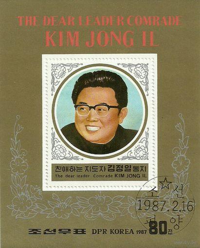 Дорогой вождь товарищ Kim Jong Il. КНДР 1987 г. (Корея) Серия + блок