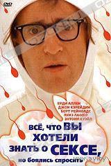 Всё, что вы хотели знать о сексе, но боялись спросить / Everything You Always Wanted to Know About Sex * But Were Afraid to Ask (Вуди Аллен / Woody Allen)  DVD5