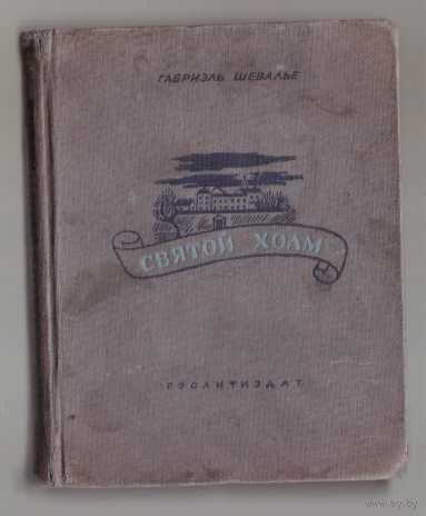 Шевалье Габриэль. Святой холм. 1939г.