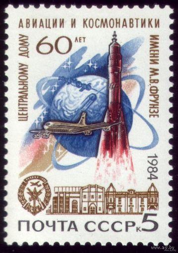 1 марка 1984 год 60 лет космическому дому