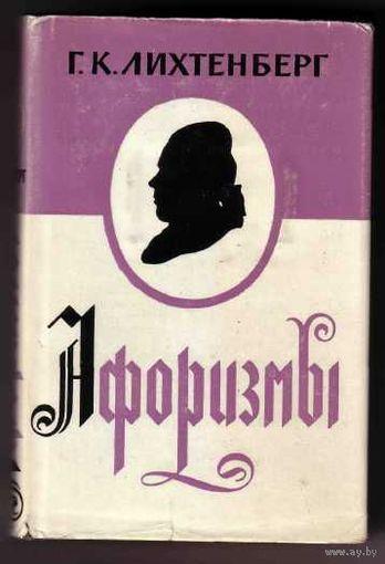 Лихтенберг Г.К. Афоризмы. /Серия: Литературные памятники/ 1965г.