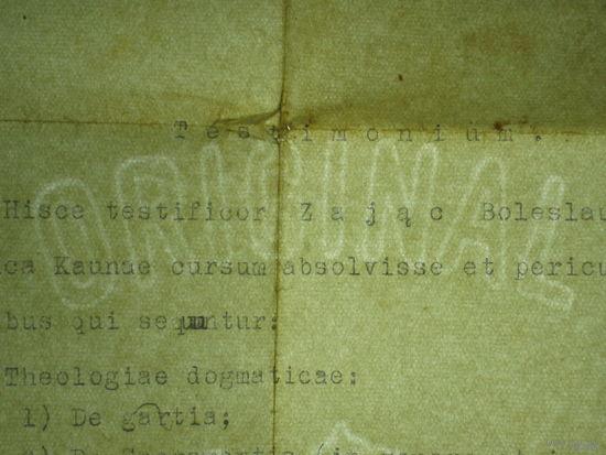 Архив католического священника с 1941 по 1945 гг. С антисоветским стихотворением на 42-ух листах.