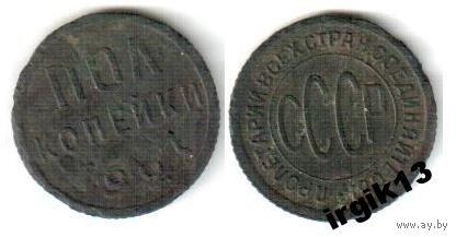 Полкопейки 1927 года