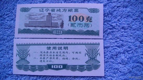 Китай рисовые деньги 100 ед. прод. 1986г.  состояние распродажа