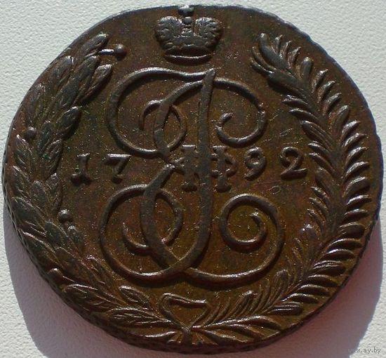Россия, 5 копеек 1792 года, АМ
