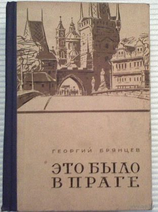 Георгий Брянцев  Это было в Праге  780с