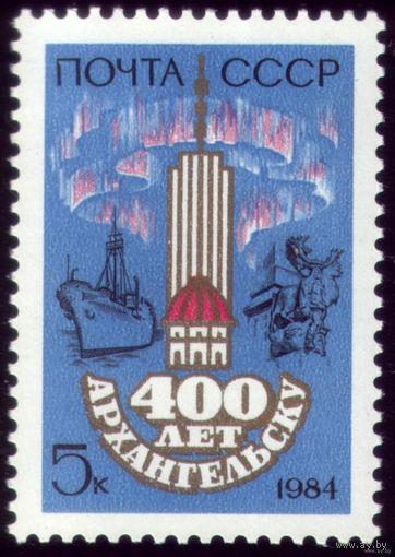 1 марка 1984 год 400 лет Архангельску