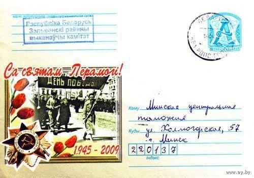 """2009. Конверт, прошедший почту """"Са святам Перамогi. 1945-2009"""""""