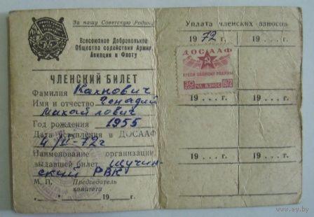 Удостоверение ДОСААФ 1972г.