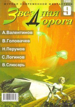 """Журнал """"Звёздная дорога"""", 2000, #9"""