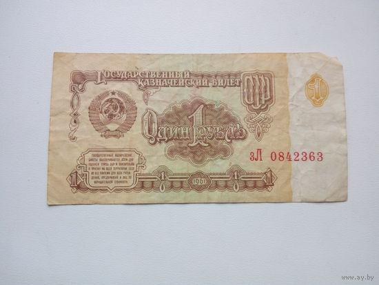 Банкнота 1 рубль 1961г. СССР