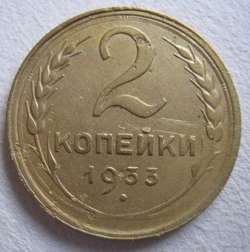 СССР.2 коп.1933 г.
