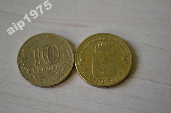 ГВС 10 рублей Архангельск 2013