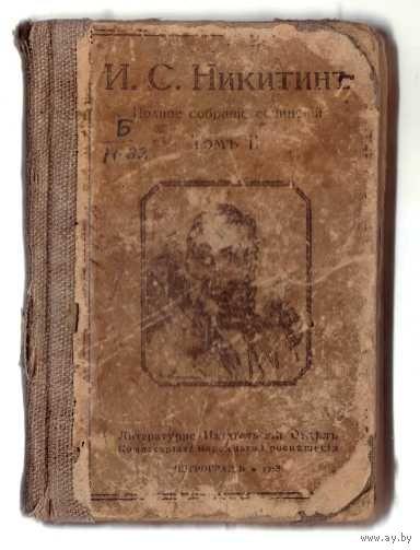 Никитин И.С. Полное собрание сочинений. Том 2. 1918г.