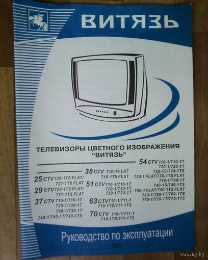 Руководство по эксплуатации -телевизор ВИТЯЗЬ