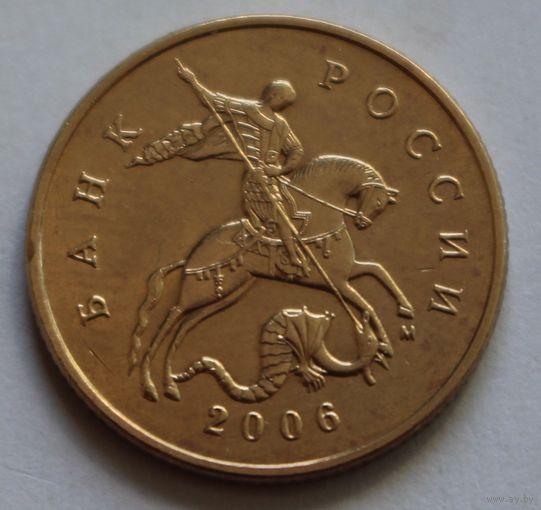 50 копеек 2006 г. М