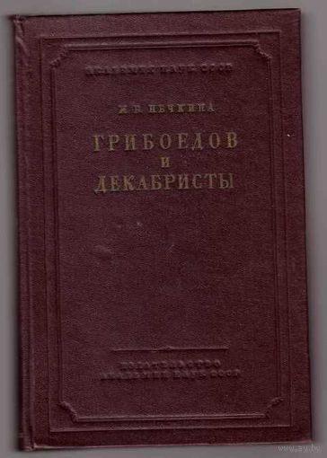 Нечкина М.В. Грибоедов и декабристы. 1951г.