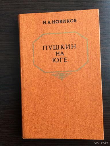 И.А.Новиков. Пушкин на юге.