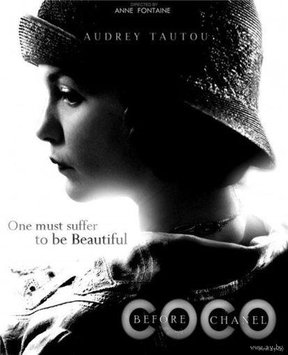 Коко Шанель (2009)