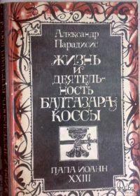 Александр Парадисис.Жизнь и деятельность Балтазара Коссы Папа Иоанн ХХ111