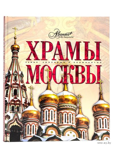 Храмы Москвы. Самые красивые и знаменитые