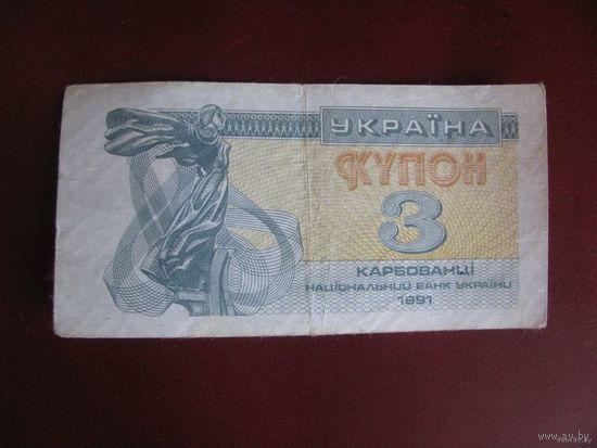 3 купона 1991, Украина