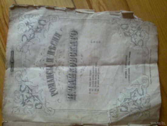 Раритет!!! Ноты 1885 года Издание Юргенсона