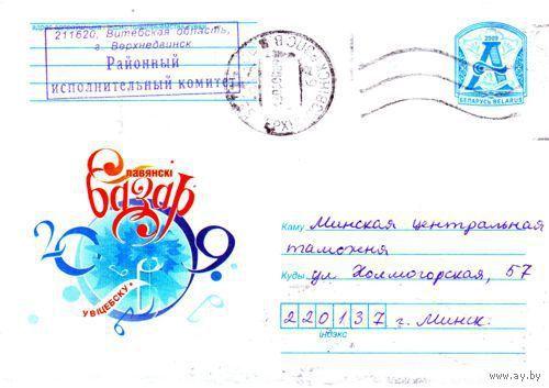 "2009. Конверт, прошедший почту ""Славянскi базар 2009 у Вiцебску"""