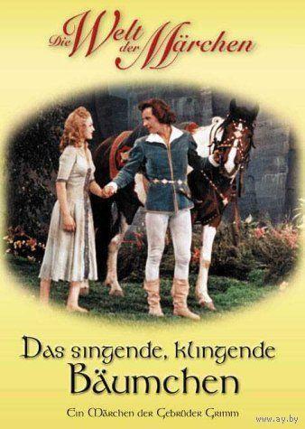 Немецкие сказки. Волшебное деревце / Поющее звенящее деревце (ГДР, 1957 год) Скриншоты внутри