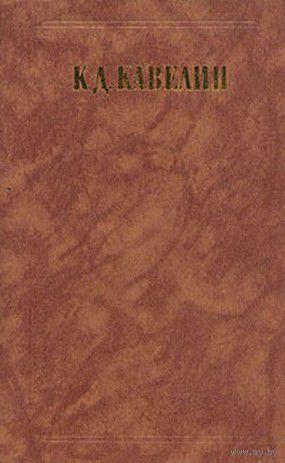 Книга К. Д. Кавелин. Наш умственный строй